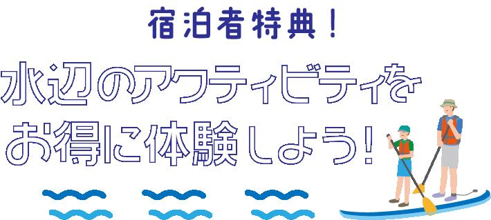 塩原GV宿泊者特典!水辺のアクティビティをお得に体験しよう!